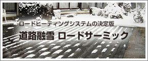 路面融雪 ロードサーミック